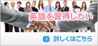 英語を習得したい