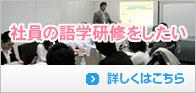 社員の語学研修をしたい